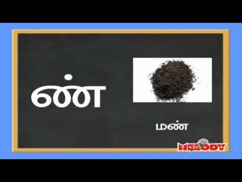 Tamil Mei Ezhuthukkal - மெய் எழுத்துக்கள்