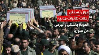 كيف تهرب إيران ميليشياتها إلى اليمن وسوريا؟