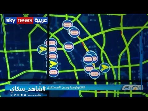 خبراء: فيروس كورونا سيسرع الخطى نحو المدن الذكية  - نشر قبل 54 دقيقة