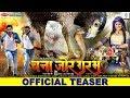Download Chana Jor Garam | Bhojpuri Movie | Official Teaser | Pramod Premi, Aditya Ojha, Neha Shree etc. MP3 song and Music Video