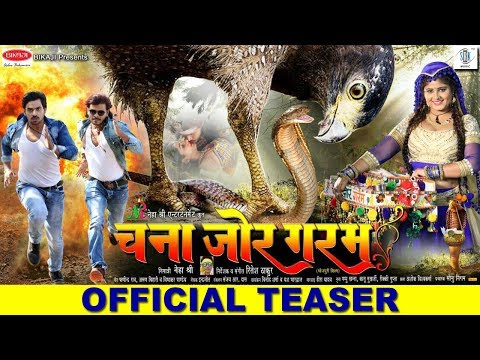 Chana Jor Garam | Bhojpuri Movie | Official Teaser | Pramod Premi, Aditya Ojha, Neha Shree etc.