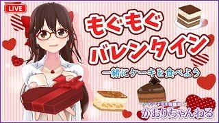 [LIVE] もぐもぐバレンタイン!一緒にケーキを食べよう