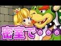禁断の恋・・・ ピーチ姫とクッパが密室でイチャイチャ…///【スーパーマリオメーカー Super Mario Maker】