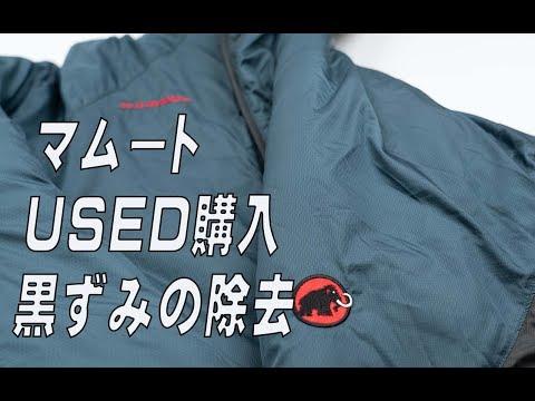 USEDで安く買えたマムートの化繊ジャケット 汚れ黒ずみを除去 丸洗い