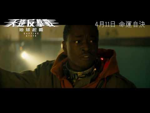 天逆反擊戰:地球起義 (Captive State)電影預告