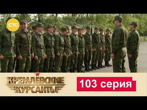 Кремлевские Курсанты 103