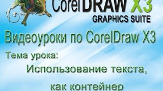 Текст как контейнер в CorelDraw Видеоурок