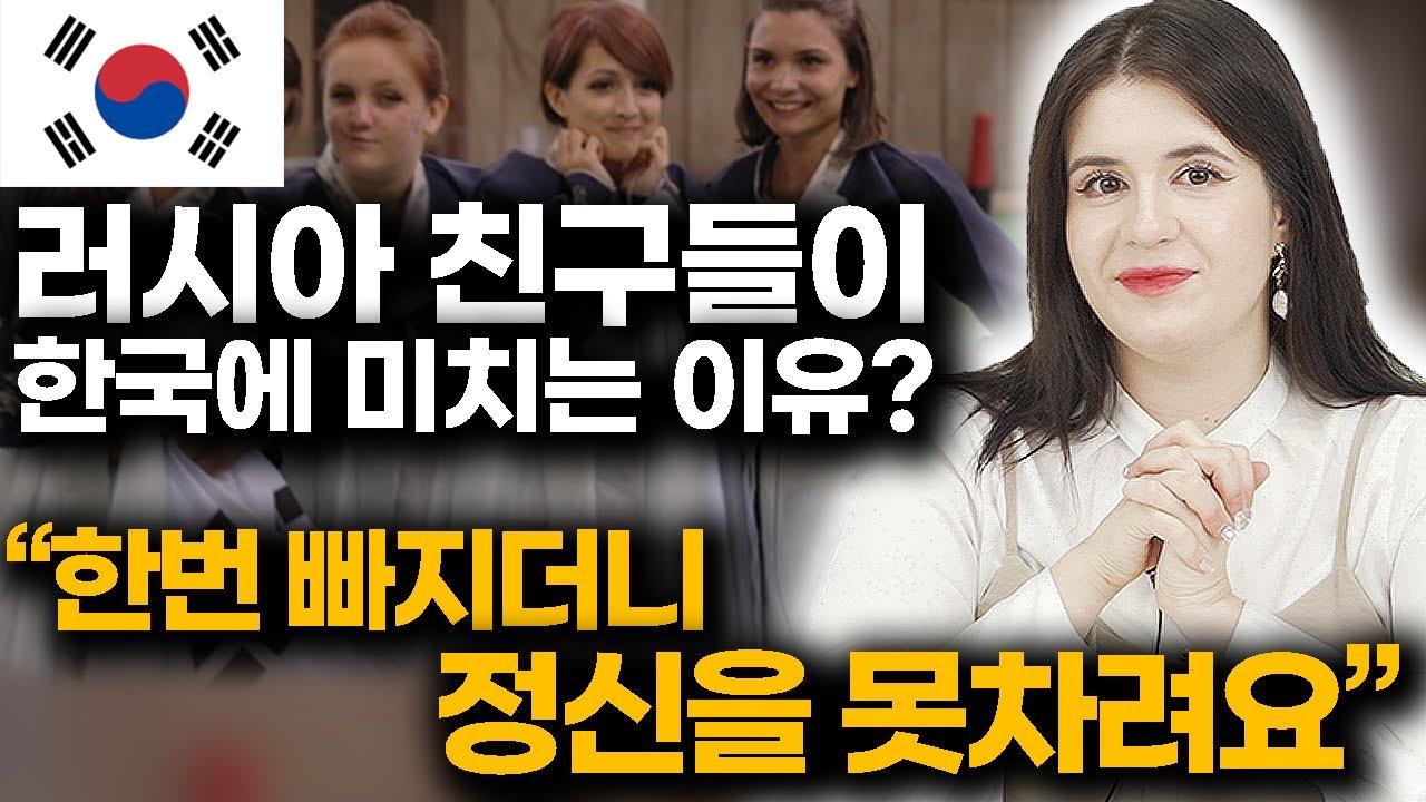 러시아 현지에 사는 친구들이 한국에 미치는 이유 TOP3 러시아 미녀 반응