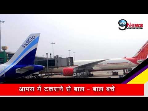 Air India and Indigo flights come close to collision