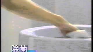 【1991 CM】花王 クイックル 荒木由美子.