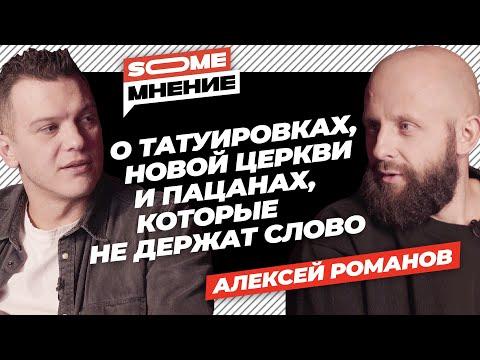 SomeMнение |выпуск 9| Алексей Романов о татуировках, новой церкви и пацанах, которые не держат слово