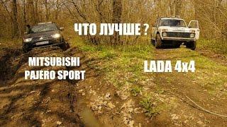 Нива или Mitsubishi Pajero Sport что лучше в off-road?