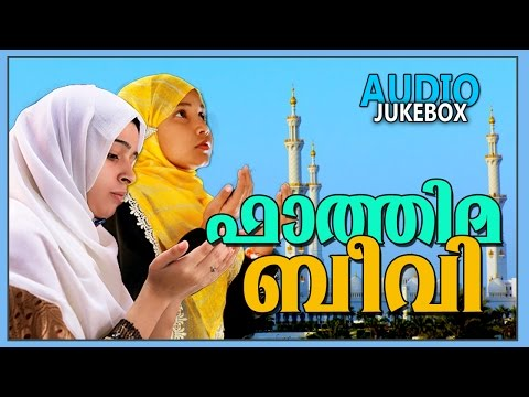 Super Hit Malayalam Mappila Album | Fathima Beevi [ 2016 ] | Audio Jukebox