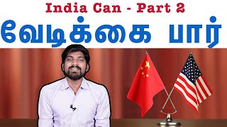 Great India | இரண்டையும் வேடிக்கை பார் | India Can Part 2 | Tamil Pokkisham | Vicky | TP