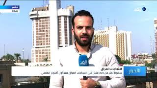 العراق | المتظاهرون يستعدون لـ