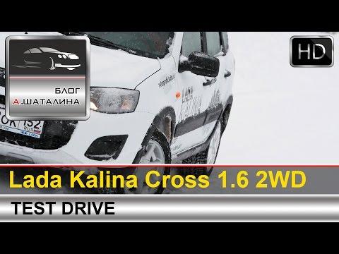 Лада Калина Кросс 2017 2018 года в новом кузове