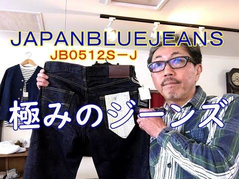 モンスター級 16.5オンスビンテージジーンズ JAPANBLUEJEANS ジャパンブルージーンズ