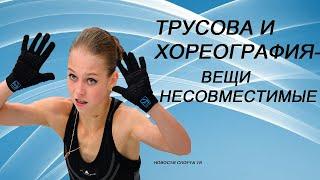 Александра Трусова и ее пластика и хореография вещи несовместимые