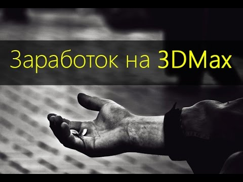 Про заработок на 3DMax