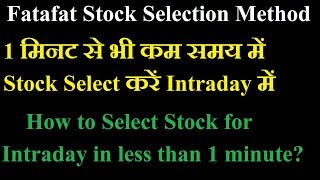Stock selection in less than 1 minute||Stock Market Today by Vipul Kaushikk | 2018| [In Hindi]