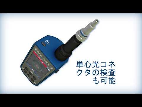 AFL の FOCIS Lightning多心光コネクタ用端面観察器をご紹介いたします。