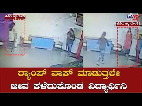 ರ್ಯಾಂಪ್ ವಾಕ್ ಮಾಡುತ್ತಲೇ ಜೀವ ಕಳೆದುಕೊಂಡ ವಿದ್ಯಾರ್ಥಿನಿ | Bangalore | TV5 Kannada