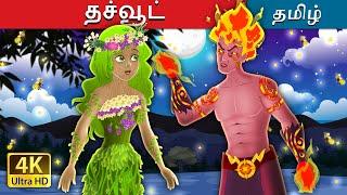 தச்வூட்   Touch Wood in Tamil   Tamil Fairy Tales