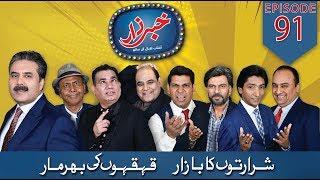 Khabarzar with Aftab Iqbal   Ep 91   26 June 2019   Aap News