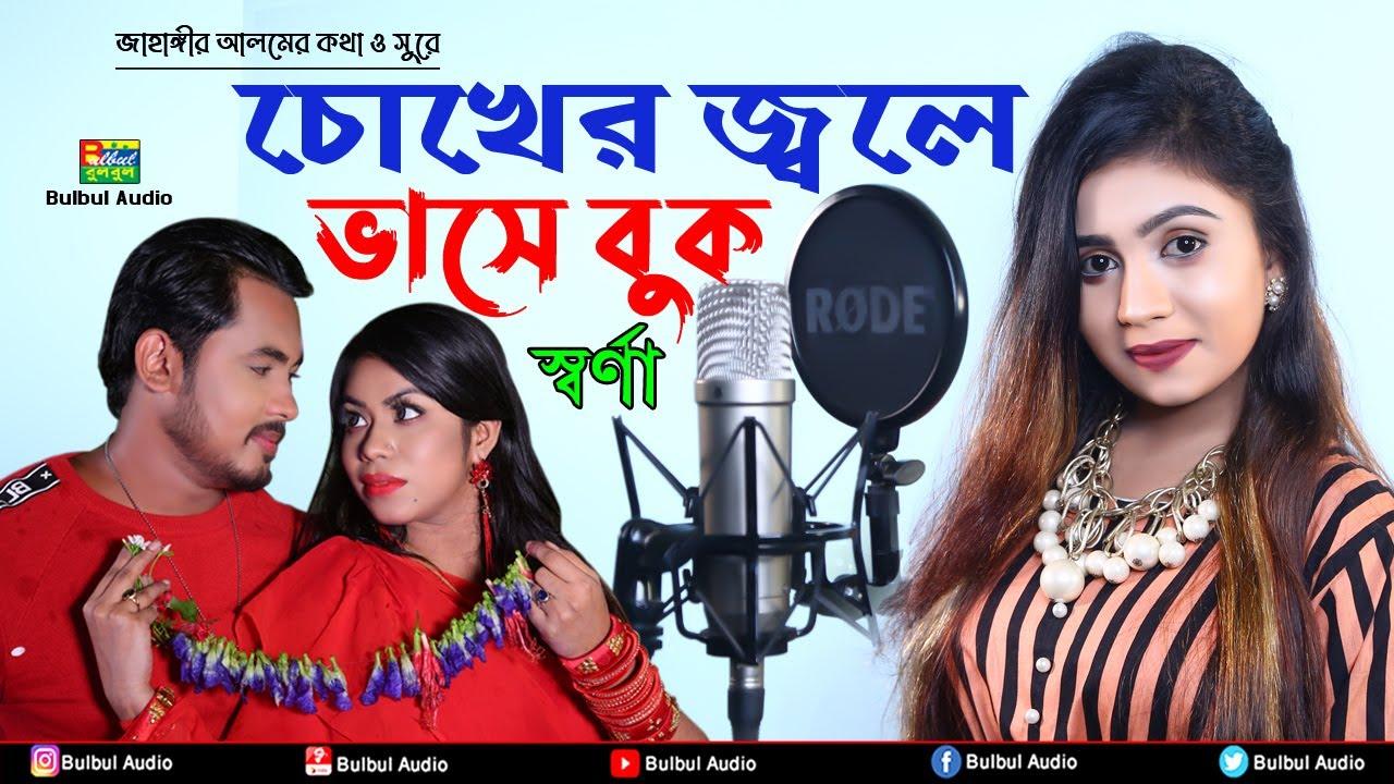 চোখের জ্বলে ভাসে বুক | Swarna | Chokher Jole Bashe Buk | Bulbul Audio | New Bangla Song 2021