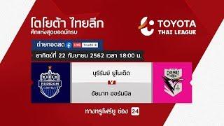 Toyota thai league 22/09/2019 บุรีรัมย์ ยูไนเต็ด พบ ชัยนาท ฮอร์นบิล
