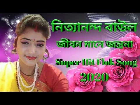 jibon-mane-go-jontrona-||-bibhisanpur-nityananda-baul-||-2018