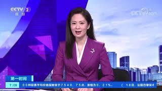 《第一时间》 20191219 1/2  CCTV财经