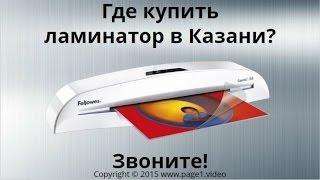 видео Защита печатной продукции от различных внешних воздействий