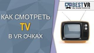 Как смотреть телевизор в очках виртуальной реальности для смартфона cardboard