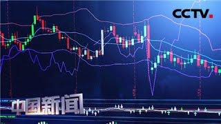 [中国新闻] 美国对墨西哥加征关税 全球汽车类股票大跌 | CCTV中文国际