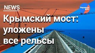Уложены все рельсы на Крымском мосту