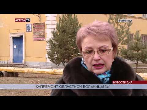 В Волгограде продолжается ремонт областной больницы №1