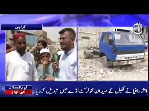 Mafia Sar Garam..Khail Kay Maidan Bus Adday Main Tabdeel | Aaj Pakistan Ki Awaz | 27 Sep | Aaj News