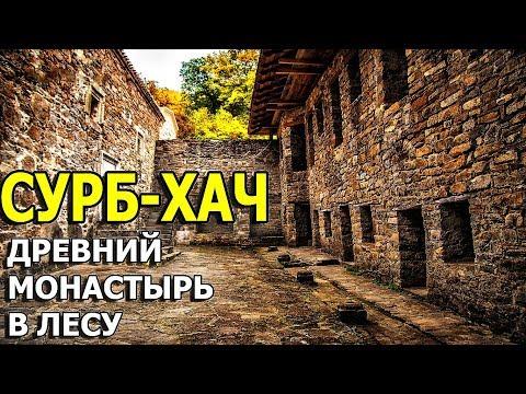 СУРБ-ХАЧ (КРЫМ)