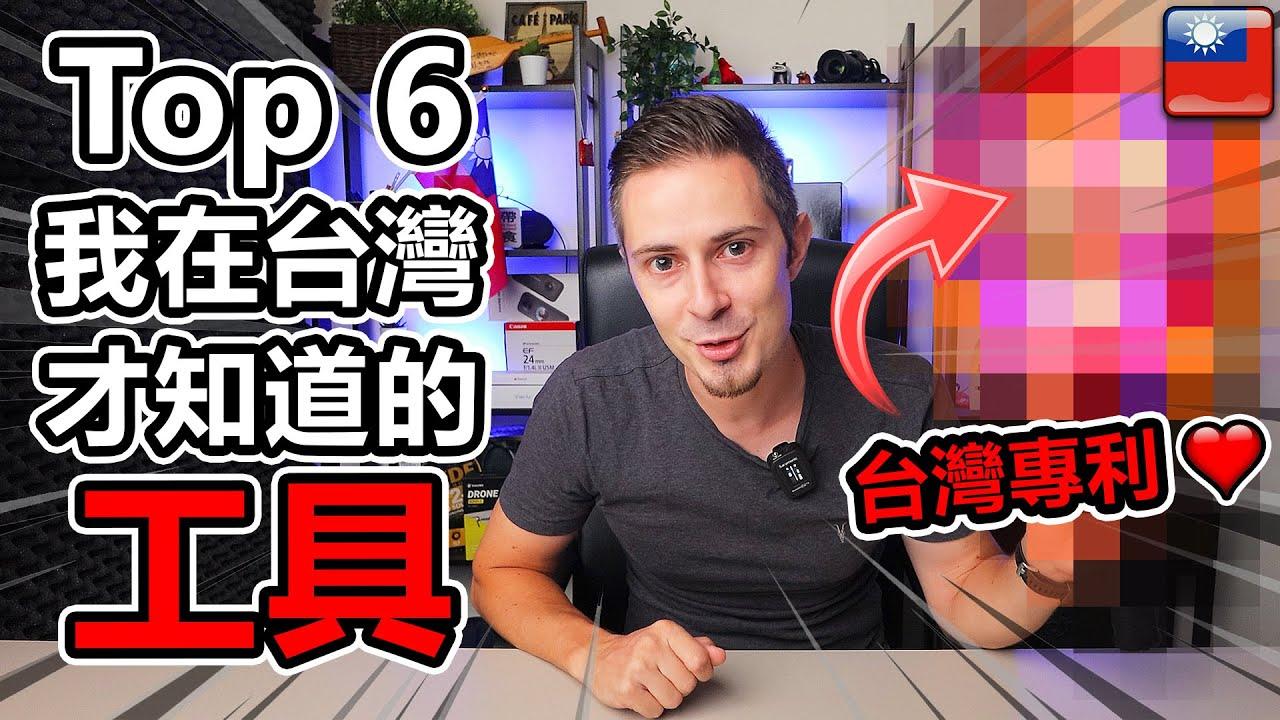 我在台灣才知道的6個工具!原來這些東西法國都沒有!