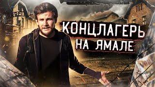 Как выглядит концлагерь на крайнем севере России. Путешествие на Ямал