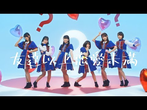 【MV】コレって恋ですか? / 友達以上恋愛未満