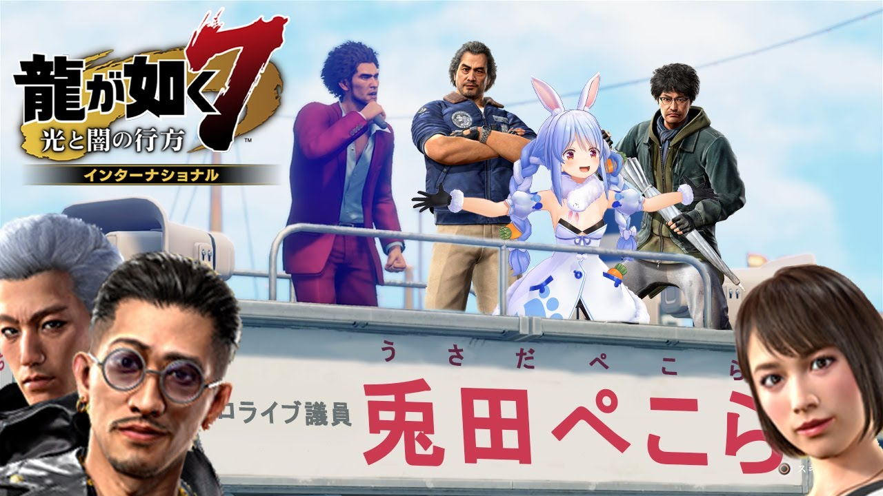 [Ryu ga Gotoku 7]Final episode-What is at the end of the rise. Peko![Hololive / Pekora Usada]