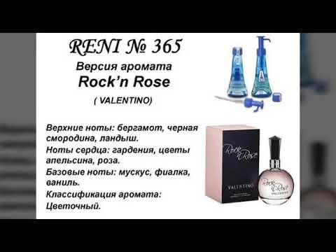 Reni Parfum в Лисках