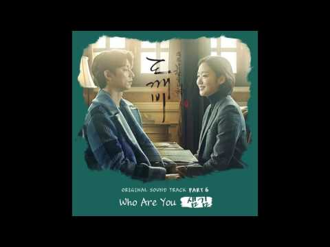 Sam Kim-Who are you? Ringtone