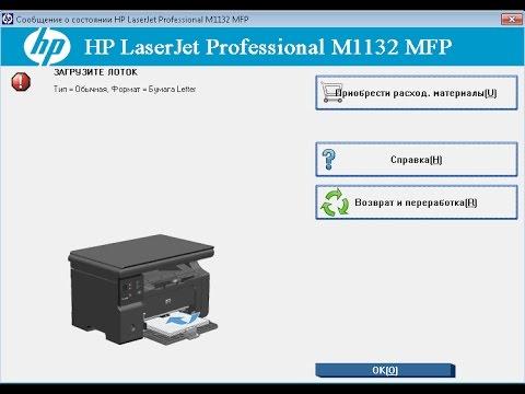 Принтер HP как переключить на русский язык