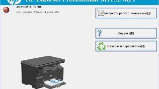 Принтер HP як перемкнути на російську мову