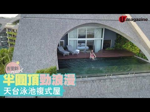 峇里海景泳池 penthouse  住過一世難忘