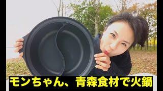 [新モンちゃんZ]マグロの目玉入り青森食材火鍋を作る食べる[青森火鍋]