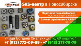 Восстановление систем airbag srs,  ремонт панелей(перетяжка торпедо под оригинал, восстановление подушек безопасности., 2016-01-22T18:36:21.000Z)
